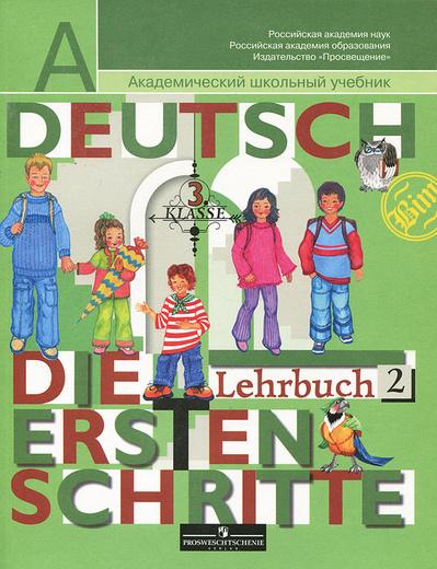 Deutsch: 3 klasse: Die ersten Schritte: Lehrbuch 2 / Немецкий язык. 3 класс. Первые шаги. В 2 частях. Часть 2