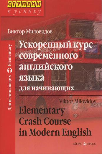 Ускоренный курс современного английского языка для начинающих / Elementary Crash Course in Modern English (+ CD)