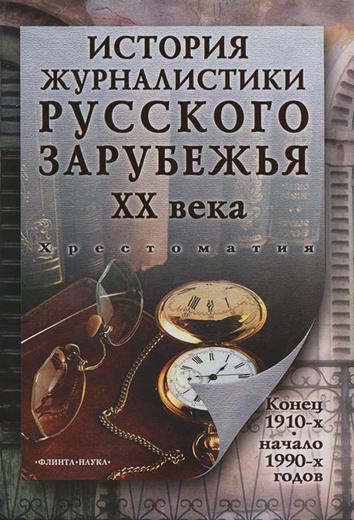 История журналистики Русского зарубежья ХХ века. Конец 1910-х - начало 1990-х годов