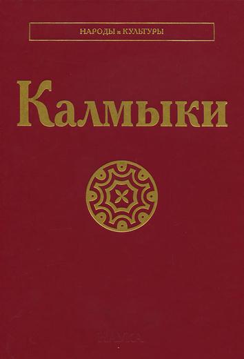 Калмыки