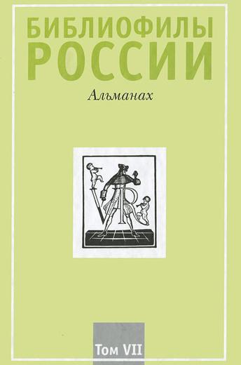 Библиофилы России. Альманах, №7, 2010