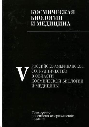 Космическая биология и медицина. В 5 томах. Том 5. Российско-американское сотрудничество в области космической биологии и медицины