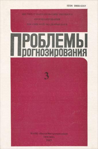 Проблемы прогнозирования, №3, 2003