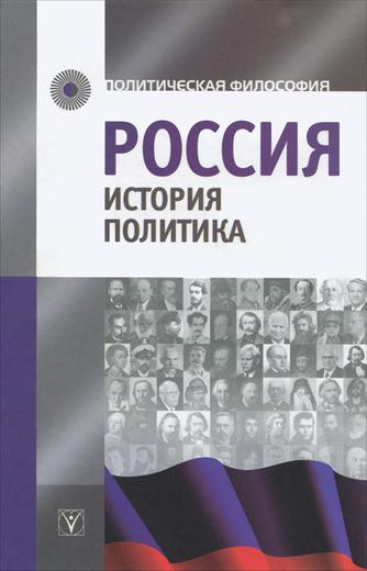 Россия. История. Политика