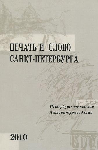 Печать и слово Санкт-Петербурга. Петербургские чтения - 2010. В 2 частях. Часть 2. Литературоведение