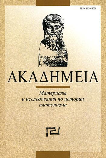 Akadhmeia. Материалы и исследования по истории платонизма. Выпуск 8