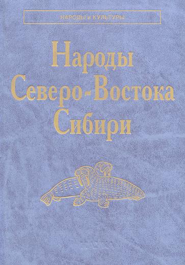 Народы Северо-Востока Сибири
