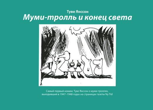Муми-тролль и конец света: самый первый комикс Туве Янссон (1947-1948 гг.)