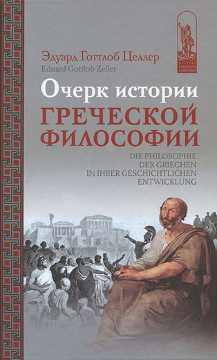 Очерк истории греческой философии