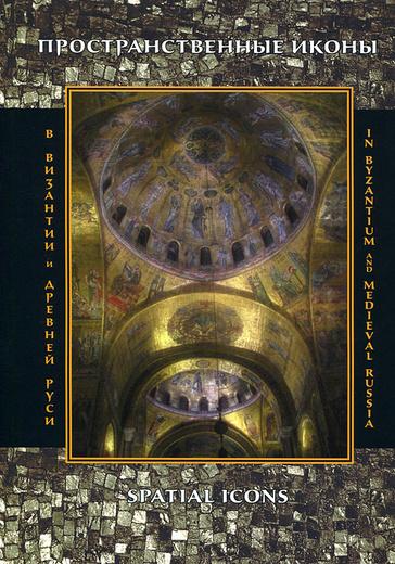 Пространственные иконы. Перформативное в Византии и Древней Руси
