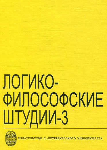 Логико-философские штудии. Выпуск 3