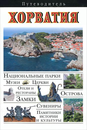 Хорватия. Путеводитель