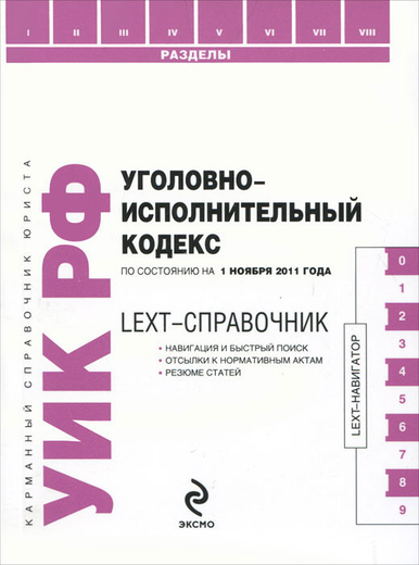 LEXT-справочник. Уголовно-исполнительный кодекс Российской Федерации