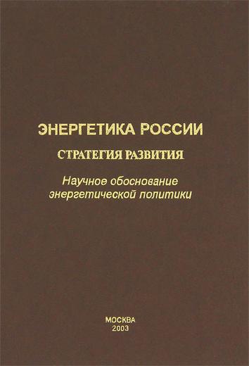 Энергетика России. Стратегия развития. Научное обоснование энергетической политики