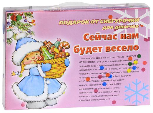 Чемоданчик мастера. Подарок от Снегурочки для девочек. Сейчас нам будет весело (комплект из 3 книг)