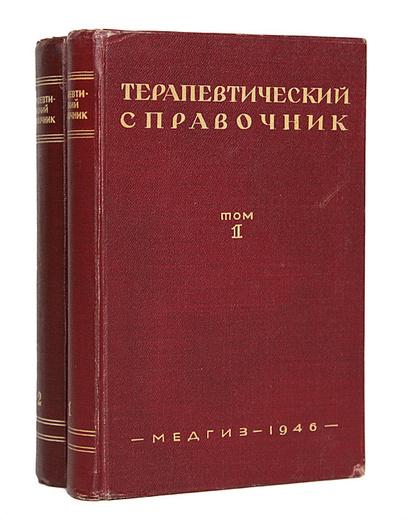 Терапевтический справочник (комплект из 2 книг)