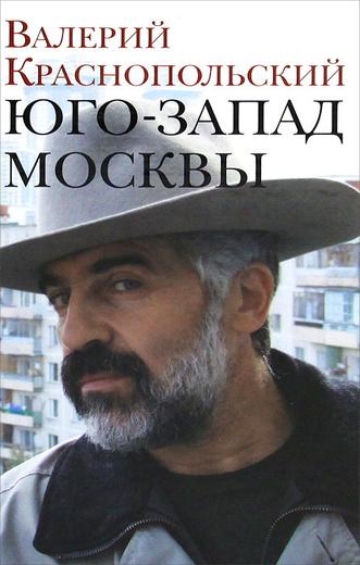 Юго-запад Москвы