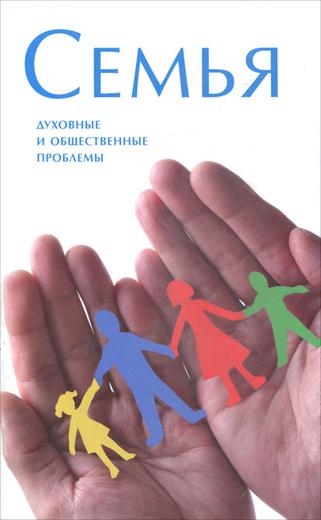 Семья. Духовные и общественные проблемы