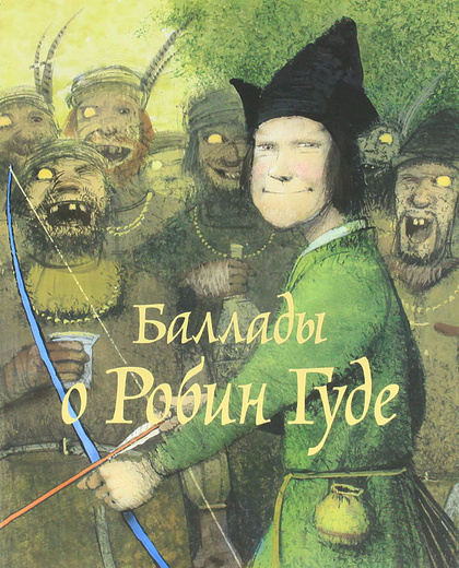 Баллады о Робин Гуде