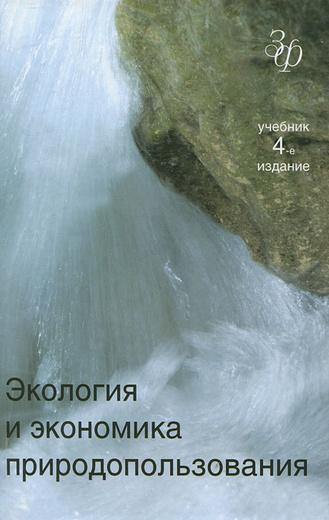 Экология и экономика природопользования