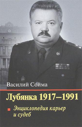 Лубянка. 1917-1991. Энциклопедия карьер и судеб