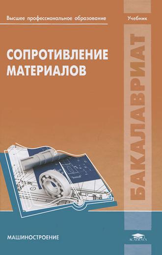 Сопротивление материалов Уцененный товар (№1)