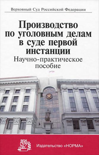 Производство по уголовным делам в суде первой инстанции