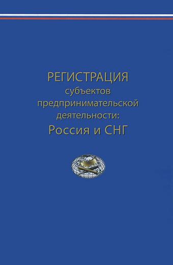 Регистрация субъектов предпринимательской деятельности. Россия и СНГ