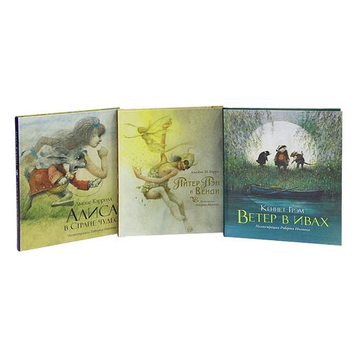 Питер Пэн и Венди. Ветер в ивах. Алиса в Стране чудес (комплект из 3 книг)
