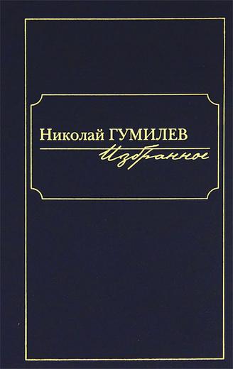 Николай Гумилев. Избранное