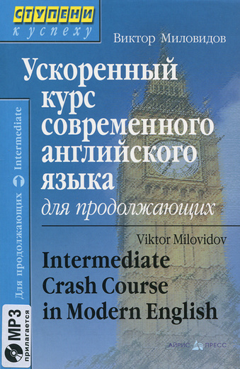 Ускоренный курс современного английского языка для продолжающих /  Intermediate Crash Course in Modern English (+ CD)