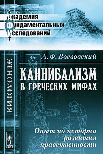 Каннибализм в греческих мифах. Опыт по истории развития нравственности