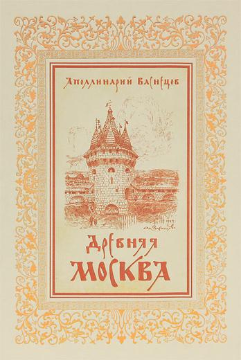Древняя Москва (подарочное издание)