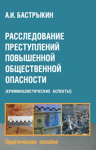 Расследование преступлений повышенной общественной опасности (криминалистические аспекты)