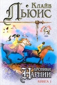 Хроники Нарнии. Книга 1