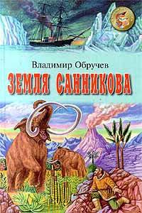 Земля Санникова