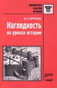 Наглядность на уроках истории