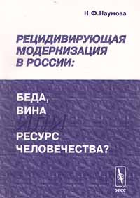 Рецидивирующая модернизация в России: беда, вина или ресурс человечества?