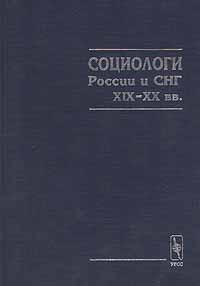 Социологи России и СНГ XIX - XX вв.