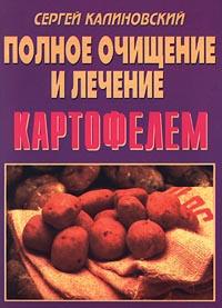 Полное очищение и лечение картофелем