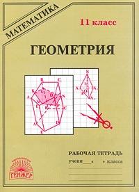 Геометрия. Рабочая тетрадь. 11 класс