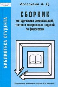 Сборник методических рекомендаций, тестов и контрольных заданий по философии