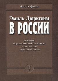 Эмиль Дюркгейм в России: Рецепция дюркгеймовской социологии в российской социальной мысли