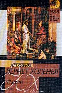 Пилат