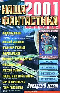 Наша фантастика. Альманах, № 3, 2001