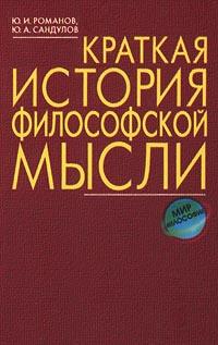 Краткая история философской мысли