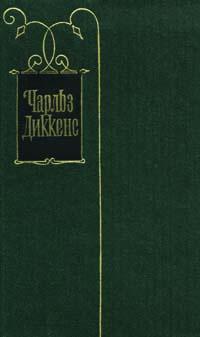 Чарльз Диккенс. Собрание сочинений в тридцати томах. Том 1
