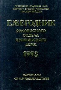 Ежегодник Рукописного отдела Пушкинского Дома на 1993 год