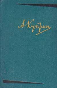 А. И. Куприн. Собрание сочинений в 6 томах. Том 5. Произведения 1914–1928 гг.