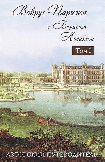 Вокруг Парижа с Борисом Носиком. В 2 томах. Том 1